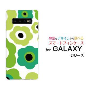 スマホケース GALAXY S10 SC-03L SCV41 docomo au ハードケース/TPUソフトケース フラワーギフト(グリーン×黄緑) カラフル ポップ 花 緑(グリーン) 黄緑|orisma