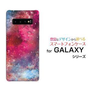 スマホケース GALAXY S10 SC-03L SCV41 docomo au ハードケース/TPUソフトケース 宇宙(ピンク×ブルー) カラフル グラデーション 銀河 星|orisma