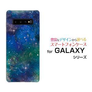 スマホケース GALAXY S10 SC-03L SCV41 docomo au ハードケース/TPUソフトケース 宇宙(ブルー×グリーン) カラフル グラデーション 銀河 星|orisma