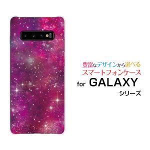 スマホケース GALAXY S10 SC-03L SCV41 docomo au ハードケース/TPUソフトケース 宇宙(ピンク×パープル) カラフル グラデーション 銀河 星|orisma