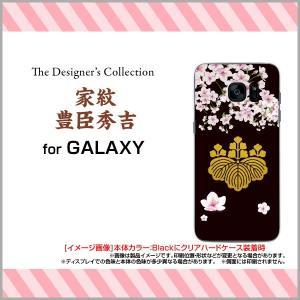 スマホケース GALAXY S7 edge SC-02H SCV33 ギャラクシー ハードケース/TPUソフトケース 家紋豊臣秀吉 和柄 日本 和風 家紋 歴史 桜 さくら ブラック 黒|orisma