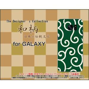スマホケース GALAXY S7 edge SC-02H SCV33 ギャラクシー ハードケース/TPUソフトケース 和柄(其の壱) type004 和風 ふろしき どろぼう 緑 唐草|orisma
