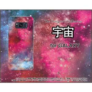 スマホケース GALAXY S8 SC-02J SCV36 ハードケース/TPUソフトケース 宇宙(ピンク×ブルー) カラフル グラデーション 銀河 星|orisma