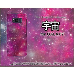 スマホケース GALAXY S8 SC-02J SCV36 ハードケース/TPUソフトケース 宇宙(ピンク×パープル) カラフル グラデーション 銀河 星 orisma
