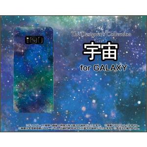 スマホケース GALAXY S8+ SC-03J SCV35 ハードケース/TPUソフトケース 宇宙(ブルー×グリーン) カラフル グラデーション 銀河 星|orisma