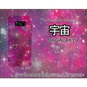 スマホケース GALAXY S8+ SC-03J SCV35 ハードケース/TPUソフトケース 宇宙(ピンク×パープル) カラフル グラデーション 銀河 星|orisma