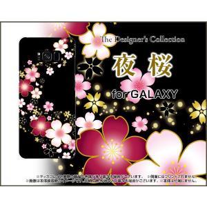 スマホケース GALAXY S8+ SC-03J SCV35 ハードケース/TPUソフトケース 夜桜 さくら(サクラ) 和柄 黒(ブラック)|orisma