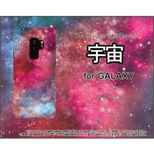 スマホケース GALAXY S9+ SC-03K SCV39 ハードケース/TPUソフトケース 宇宙(ピンク×ブルー) カラフル グラデーション 銀河 星|orisma