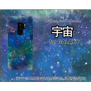 スマホケース GALAXY S9+ SC-03K SCV39 ハードケース/TPUソフトケース 宇宙(ブルー×グリーン) カラフル グラデーション 銀河 星|orisma