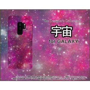 スマホケース GALAXY S9+ SC-03K SCV39 ハードケース/TPUソフトケース 宇宙(ピンク×パープル) カラフル グラデーション 銀河 星|orisma