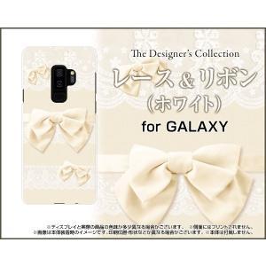 GALAXY S9+ SC-03K SCV39 ハードケース/TPUソフトケース 液晶保護フィルム付 レース&リボン (ホワイト) 可愛い(かわいい) パステル 白色(エクリュ) orisma