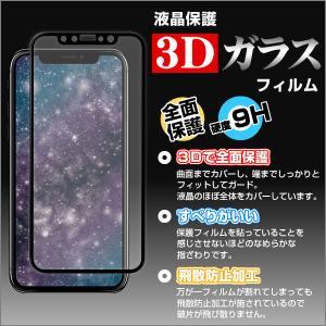 GALAXY S21+ 5G docomo au 3D液晶保護ガラスフィルム orisma