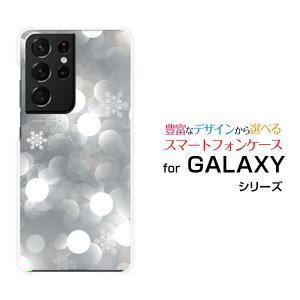 スマホケース GALAXY S21 Ultra 5G ギャラクシー ハードケース/TPUソフトケース 光る結晶 冬 結晶 スノー ひかり 光 反射 orisma