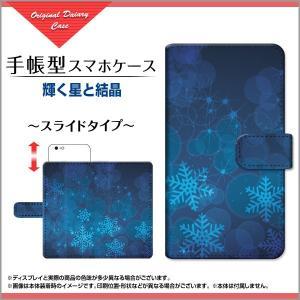 スマホケース HTC U11 HTV33/601HT 10 HTV32/HTV31 手帳型 スライドタイプ ケース/カバー 輝く星と結晶 冬 結晶 雪 スノー ひかり 光 ほし スター|orisma