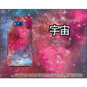 スマホケース HTC U11 HTV33 601HT ハードケース/TPUソフトケース 宇宙(ピンク×ブルー) カラフル グラデーション 銀河 星|orisma