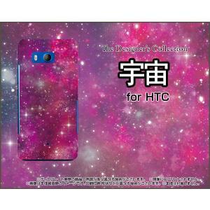 スマホケース HTC U11 HTV33 601HT ハードケース/TPUソフトケース 宇宙(ピンク×パープル) カラフル グラデーション 銀河 星|orisma