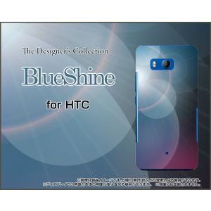 スマホケース HTC U11 HTV33 601HT ハードケース/TPUソフトケース BlueShine ネイビー ブルー 紺 光 反射|orisma