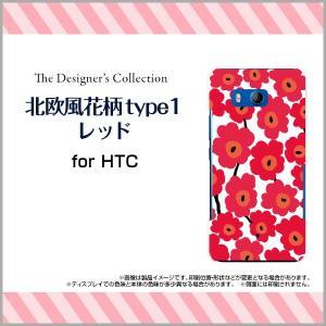 スマホケース HTC U11 HTV33 601HT ハードケース/TPUソフトケース 北欧風花柄type1レッド マリメッコ風 花柄 フラワー レッド 赤 orisma