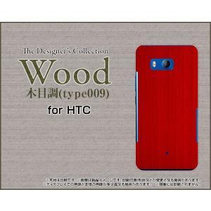 スマホケース HTC U11 HTV33 601HT ハードケース/TPUソフトケース Wood(木目調)type009 wood調 ウッド調 赤 レッド シンプル カラフル|orisma