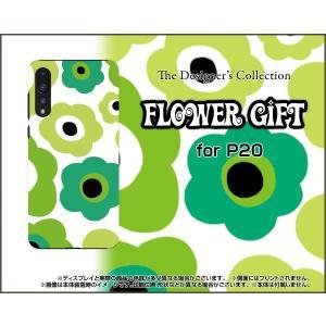 スマホケース HUAWEI P20 Pro HW-01K ハードケース/TPUソフトケース フラワーギフト(グリーン×黄緑) カラフル ポップ 花 緑(グリーン) 黄緑 orisma