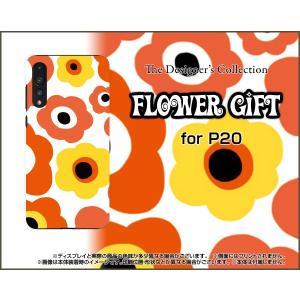 スマホケース HUAWEI P20 Pro HW-01K ハードケース/TPUソフトケース フラワーギフト(オレンジ×イエロー) カラフル ポップ 花 オレンジ 黄色 orisma