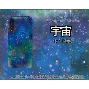 スマホケース HUAWEI P20 Pro HW-01K ハードケース/TPUソフトケース 宇宙(ブルー×グリーン) カラフル グラデーション 銀河 星 orisma