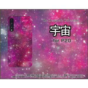 スマホケース HUAWEI P20 Pro HW-01K ハードケース/TPUソフトケース 宇宙(ピンク×パープル) カラフル グラデーション 銀河 星 orisma