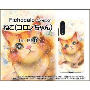 スマホケース HUAWEI P20 Pro HW-01K ハードケース/TPUソフトケース ねこ(コロンちゃん) F:chocalo デザイン ネコ 魚 イラスト 癒し ふわふわ|orisma