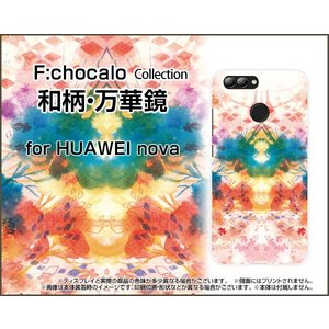 HUAWEI nova 2 HWV31 ハードケース/TPUソフトケース 液晶保護フィルム付 和柄・万華鏡 F:chocalo デザイン 和柄 模様 イラスト カレイドスコープ 和風