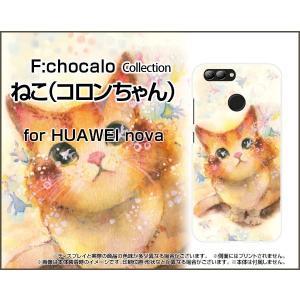 スマホケース HUAWEI nova 2 HWV31 ハードケース/TPUソフトケース ねこ(コロンちゃん) F:chocalo デザイン ネコ 魚 イラスト 癒し ふわふわ orisma
