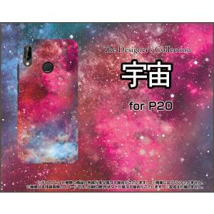 スマホケース HUAWEI P20 lite HWV32 ハードケース/TPUソフトケース 宇宙(ピンク×ブルー) カラフル グラデーション 銀河 星|orisma