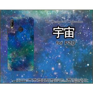 スマホケース HUAWEI P20 lite HWV32 ハードケース/TPUソフトケース 宇宙(ブルー×グリーン) カラフル グラデーション 銀河 星|orisma