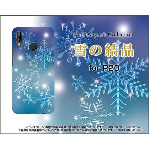 スマホケース HUAWEI P20 lite HWV32 ハードケース/TPUソフトケース 雪の結晶 スノークリスタル 綺麗(きれい) 青(ブルー)|orisma