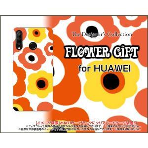 スマホケース HUAWEI P30 lite Premium HWV33 ハードケース/TPUソフトケース フラワーギフト(オレンジ×イエロー) カラフル ポップ 花 オレンジ 黄色 orisma