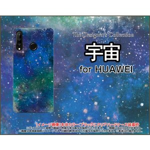 スマホケース HUAWEI P30 lite Premium HWV33 ハードケース/TPUソフトケース 宇宙(ブルー×グリーン) カラフル グラデーション 銀河 星 orisma