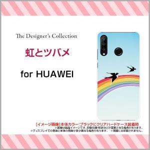 スマホケース HUAWEI P30 lite Premium HWV33 ハードケース/TPUソフトケース 虹とツバメ 春 虹 つばめ ツバメ 鳥 とり トリ イラスト カラフル かわいい orisma