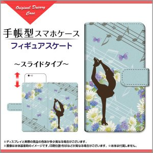 スマホケース iPhone XS/XS Max XR X 8/8 Plus 7/7 Plus SE 6/6s 6Plus/6sPlus 手帳型 スライド式 ケース フィギュアスケート ガーリー 花 音符 蝶 orisma
