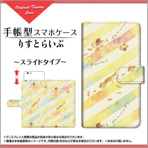 スマホケース iPhone X iPhone 8/8 Plus 7/7 Plus SE 6/6s 6Plus/6sPlus 手帳型 スライド式 ケース F:chocalo デザイン りすとらいぷ  リス ストライプ イラスト orisma