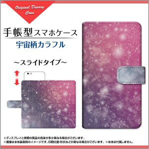 スマホケース iPhone XS/XS Max XR X 8/8 Plus 7/7 Plus SE 6/6s 6Plus/6sPlus 手帳型 スライド式 ケース 宇宙柄カラフル 宇宙 ギャラクシー柄 スペース柄 星|orisma