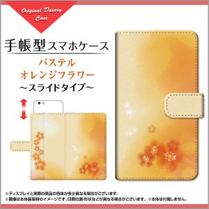 スマホケース iPhone XS/XS Max XR X 8/8 Plus 7/7 Plus SE 6s/6sPlus iPod 手帳型 スライド式 ケース パステルオレンジフラワー パステル 花柄 フラワー|orisma