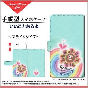 スマホケース iPhone XS/XS Max XR X 8/8 Plus 7/7 Plus SE 6s/6sPlus iPod 手帳型 スライド式 ケース いいことあるよ わだの めぐみ デザイン イラスト 墨|orisma