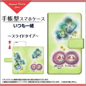 スマホケース iPhone XS/XS Max XR X 8/8 Plus 7/7 Plus SE 6s/6sPlus iPod 手帳型 スライド式 いつも一緒 わだの めぐみ デザイン イラスト 墨 パステル|orisma