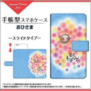 スマホケース iPhone XS/XS Max XR X 8/8 Plus 7/7 Plus SE 6s/6sPlus iPod 手帳型 スライド式 おひさま わだの めぐみ デザイン イラスト 墨 パステル|orisma
