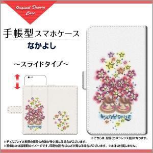 スマホケース iPhone XS/XS Max XR X 8/8 Plus 7/7 Plus SE 6s/6sPlus iPod 手帳型 スライド式 なかよし わだの めぐみ デザイン イラスト 墨 パステル|orisma