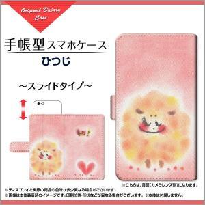 スマホケース iPhone XS/XS Max XR X 8/8 Plus 7/7 Plus SE 6s/6sPlus iPod 手帳型 スライド式 ケース ひつじ わだの めぐみ デザイン イラスト 墨 パステル|orisma