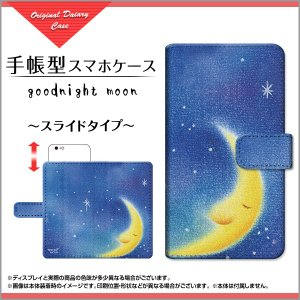 スマホケース iPhone XS/XS Max XR X 8/8 Plus 7/7 Plus SE 6/6s 6Plus/6sPlus 手帳型 スライド式 ケース goodnight moon やのともこ デザイン イラスト 月 夜空|orisma