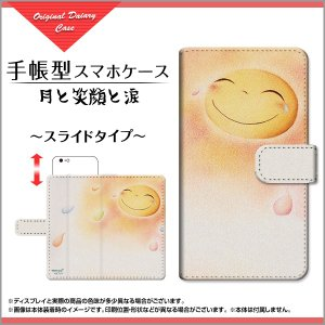 スマホケース iPhone XS/XS Max XR X 8/8 Plus 7/7 Plus SE 6/6s 6Plus/6sPlus 手帳型 スライド式 ケース 月と笑顔と涙 やのともこ デザイン イラスト 月 涙|orisma