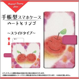 スマホケース iPhone XS/XS Max XR X 8/8 Plus 7/7 Plus SE 6/6s 6Plus/6sPlus 手帳型 スライド式 ハートとリンゴ やのともこ デザイン イラスト にっこり|orisma