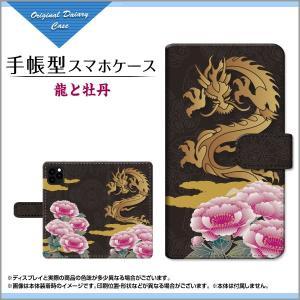 スマホケース iPhone 11 アイフォン イレブン 手帳型 カメラ穴対応 ケース 龍と牡丹 和柄...