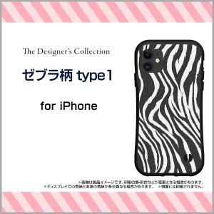 iPhone 11 アイフォン イレブン 耐衝撃 ハイブリッドケース ストラップホール付 液晶保護フィルム付 ゼブラ柄type1|orisma